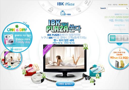 IBK 기업은행 이벤트 사이트