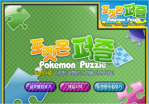 포켓몬 퍼즐 게임개발