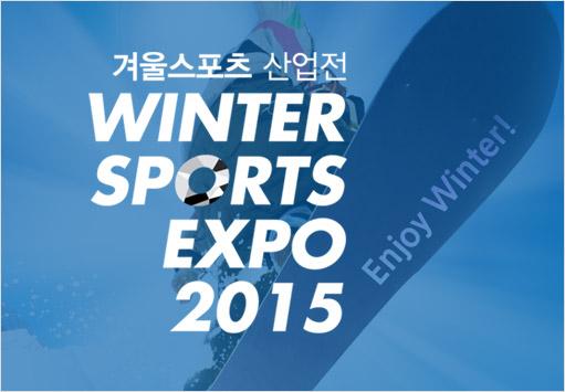 2015 겨울스포츠산업전