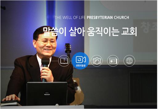 생명샘교회