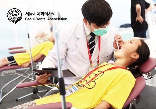 치과의사협회